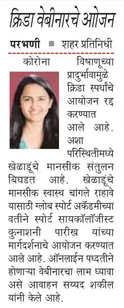 Media Parbhani News - Kunashni Parikh Sport Psychologist - Globe Sports Academy -2