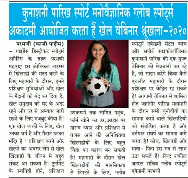 Media Parbhani News - Kunashni Parikh Sport Psychologist - Globe Sports Academy