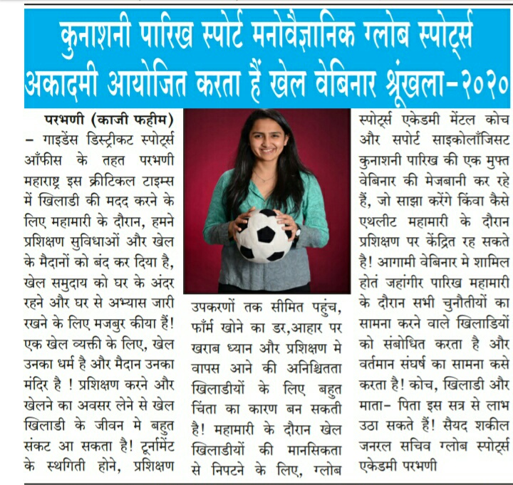 Media Parbhani News - Kunashni Parikh Sport Psychologist - Globe Sports Academy